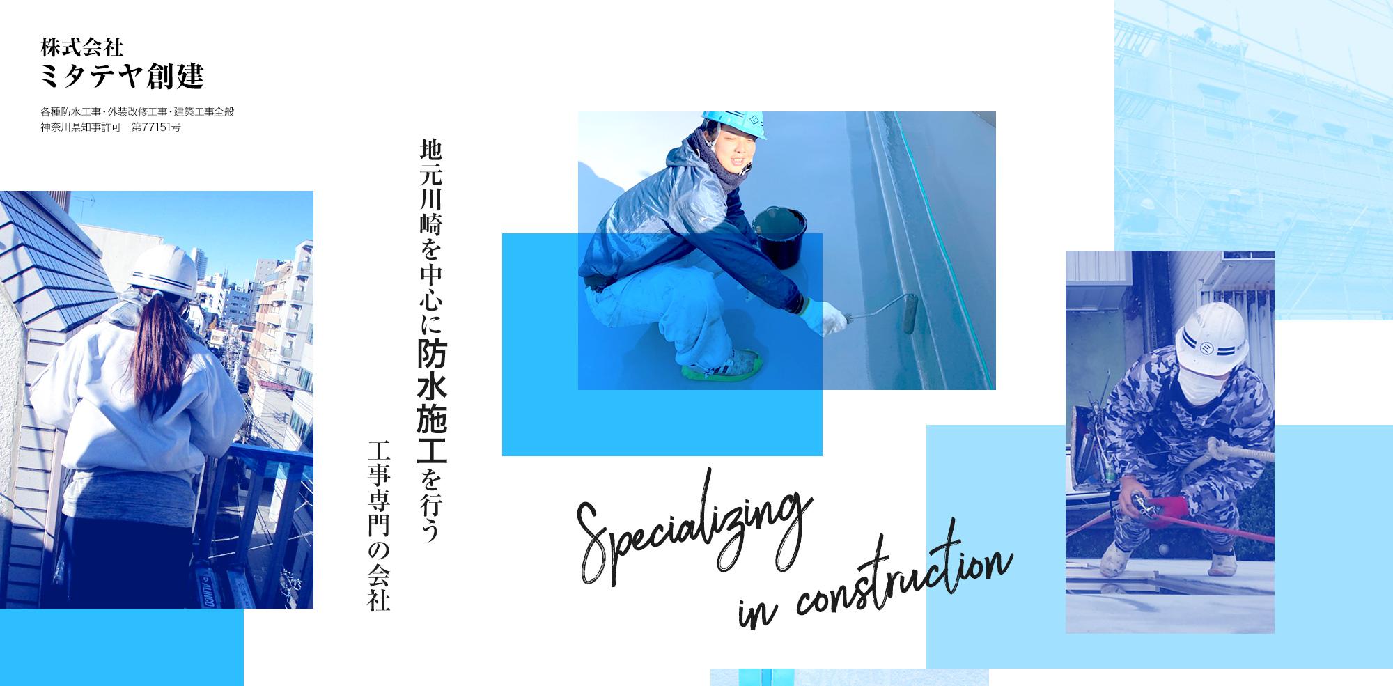 地元川崎を中心に防水施工を行う工事専門の会社